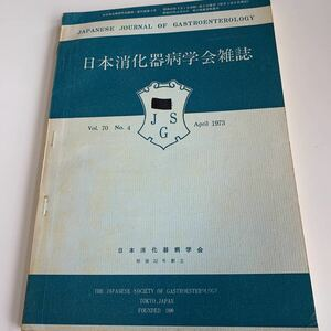 yb056 日本消化器病学会雑誌 1973年 臨床雑誌 外科 外科診療 家庭の医学 内科医 外科医 内科 手術 医療 医学 専門書 病気 医者