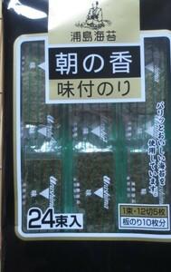 浦島海苔 朝の香 味付のり 切手可 レターパックで数2まで可