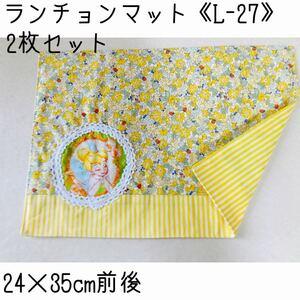 ランチョンマット《L-27》2枚セット ハンドメイド ランチマット ディズニー 花柄