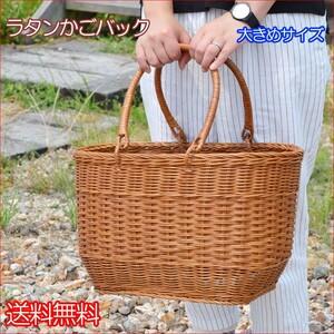 ラタンバスケット 買い物かご big ピクニック かごバッグ