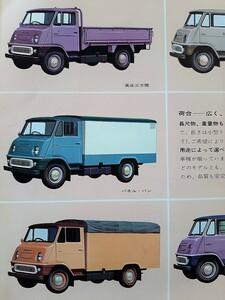 トヨタ トヨエース 1200cc 標準 三人掛け ダブルキャブ パネルバン 1960年代 当時物カタログ!☆ TOYOTA TOYOACE PK30 国産車 旧車カタログ