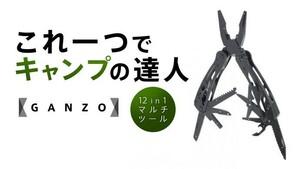 《新品・未使用》 GANZO  12in1マルチツール