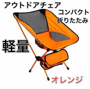 新品 らくらく持ち運び 折りたたみアウトドアチェア キャンプ椅子 オレンジ