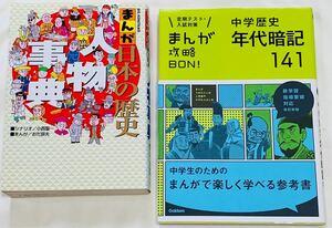 小学・中学歴史2冊セットまんが日本の歴史人物事典&まんが攻略BON!年代暗記