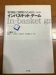 管理能力開発のためのインバスケット・ゲーム