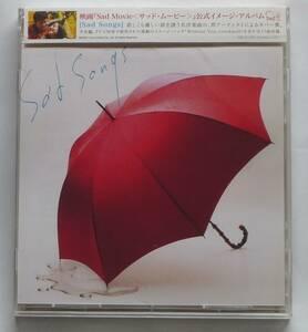 Sad Songs 悲しい歌 韓国映画 公式イメージ・ソング・アルバム 日本人アーティストカヴァー盤 CD 美品 超レア 廃盤
