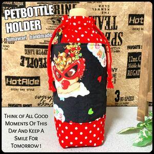 ペットボトルホルダー ペットボトルカバー 水筒カバー 保温保冷 洗濯OK 居眠りミニ ヒスミニ ハンドメイド
