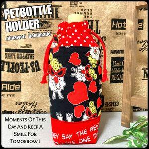 ペットボトルホルダー ペットボトルカバー 水筒カバー 保温保冷 洗濯OK モンロー ヒスミニ ハンドメイド
