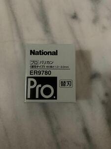 ナショナル ER9780替刃