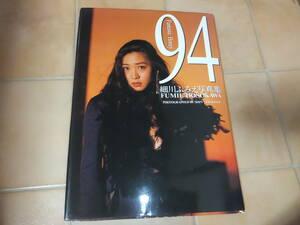 初版●細川ふみえ 写真集「94Fantastic Honey」
