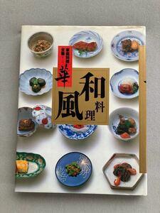 家庭料理全集 華 第1巻 和風料理