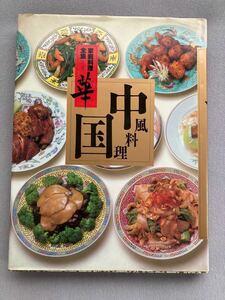 家庭料理全集 華 第3巻 中国風料理