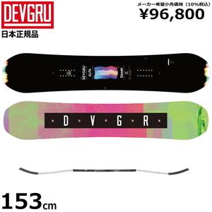20-21 DEVGRU ALFA 153cm メンズ スノーボード ハイブリッドキャンバー フリースタイル 板 板単体 デブグルー アルファ 日本正規品