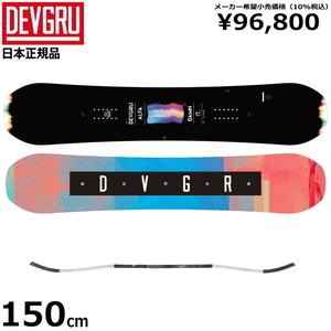 20-21 DEVGRU ALFA 150cm メンズ スノーボード ハイブリッドキャンバー フリースタイル 板 板単体 デブグルー アルファ 日本正規品