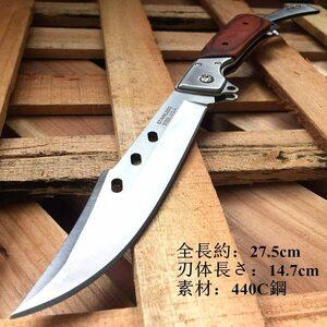 【新品 送料無料】XHM Awesome 折りたたみナイフ 27.5CMシースナイフ アウトドア キャンプナイフ【ナイロンケース付き、ガラスクロス付き】