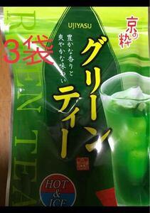 グリーンティー 宇治安 3袋セット