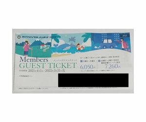 『送料無料』2021ダイワロイヤルホテル ゲストチケット+おまけ付