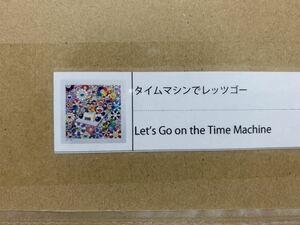 ドラえもん 村上隆 版画 シルクスクリーン ED 100 藤子・F・不二雄 タイムマシンでレッツゴー カイカイキキ Takashi MURAKAMI サイン 無料