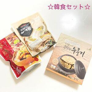 韓国 食品 セット 本番 本格 参鶏湯 サムゲタン ヌルンジ スープ 鶏肉 パック レトルト おやつ お菓子 Homeplus ホームプラス 詰め合わせ