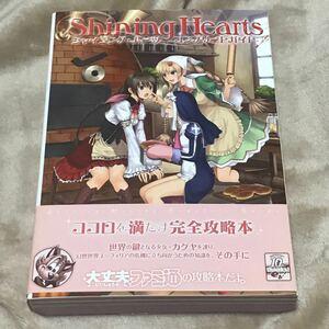 PSP攻略本 シャイニングハーツ コンプリートガイド/ファミ通書籍編集部 (著者) エンターブレイン SEGA セガ