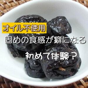 【CT】 ドライフルーツ プルーン 40g ドライプルーン 無添加 砂糖不使用 ノンシュガー 砂糖未使用