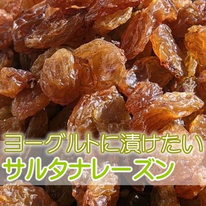 【FL】 ドライフルーツ サルタナレーズン 80g サルタナ 無添加 レーズン 砂糖不使用 ノンシュガー レーズン 砂糖未使用