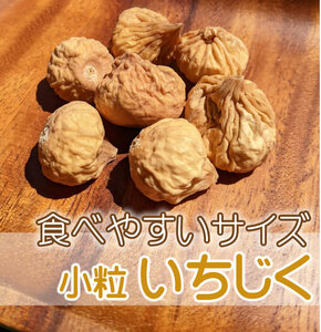 【FL】 ドライフルーツ いちじく イチジク 80g 小粒 ドライイチジク 無添加 砂糖不使用 ドライいちじく 砂糖未使用