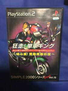 (PS2)狂走!単車キング