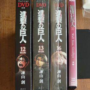 進撃の巨人 限定版 DVD12.13.16.25