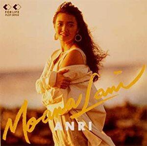 名盤 杏里 MOANA LANI 1992年に発表された16枚目のアルバム。「GIRLS IN SUMMER」を是非一度!スカッとしますよ。