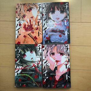 チョコレートヴァンパイア_1から4巻(フラワーコミックス) (小学館)