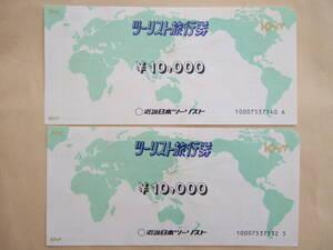 ◆近畿日本ツーリスト 旅行券◆ 10,000円×2枚 20,000円分 <送料込>