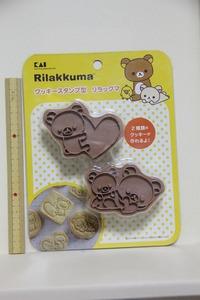 KAI リラックマ クッキースタンプ型 リラックマ 検索 貝印 RILAKKUMA キャラクター マスコット 製菓道具 型 グッズ