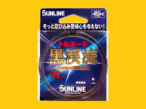 黒渓流/0.8号☆送料\150!税込!☆【渓流】SUNLINE(サンライン)特売!