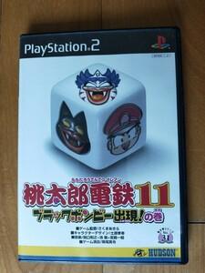 桃太郎電鉄11 PS2ソフト