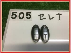 【送料無料】CC25 セレナ HWS 後期 純正 スマートキー/キーレス/リモコンキー 両側パワスラ用 4ボタン 2個セット