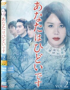 ■B5957 R落DVD「あなたはひどいです VOL.2」ケース無し オム・ジョンファ レンタル落ち