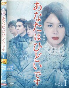 ■B5956 R落DVD「あなたはひどいです VOL.1」ケース無し オム・ジョンファ レンタル落ち