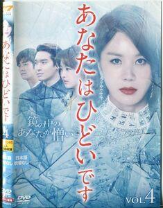 ■B5952 R落DVD「あなたはひどいです VOL.4」ケース無し オム・ジョンファ レンタル落ち