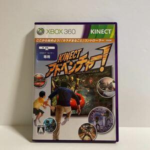 XBOX360 Kinectアドベンチャー!
