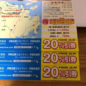 伊勢志摩スカイライン20%割引券 3枚 軽自動車・普通自動車・自動二輪車