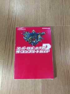 【B659】送料無料 書籍 スーパーロボット大戦D ザ・コンプリートガイド ( GBA ゲームボーイアドバンス 攻略本 空と鈴 )