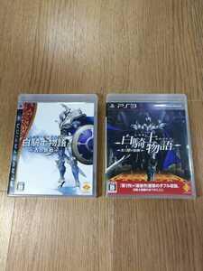 【B652】送料無料 PS3 白騎士物語 古の鼓動 光と闇の覚醒 セット ( プレイステーション ロールプレイング RPG 空と鈴 )
