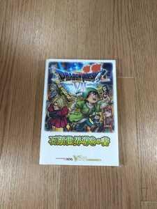 【B803】送料無料 書籍 ドラゴンクエスト VII エデンの戦士たち 石版世界導きの書 ( ニンテンドー 3DS 攻略本 7 空と鈴 )