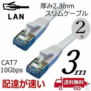 お買い得【2本セット】スリムフラットLANケーブル 3m Cat7 高速転送10Gbps RJ45コネクタツメ折れ防止 ノイズ対策シールド 7SM03x2□