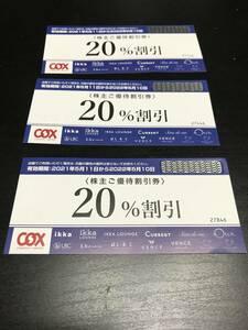 クーポンコード連絡のみで送料無料! COX  コックス 株主優待 20%割引券 3枚セット 2022/5/10迄