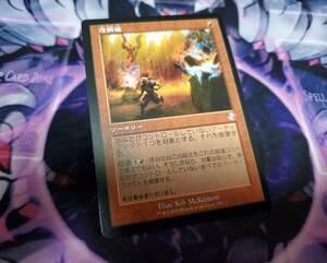 Magic: The Gathering MTG 日本語 時のらせんリマスター TSR ボーナスシート 《汚損破/Vandalblast》 赤
