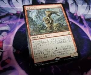 Magic: The Gathering MTG 日本語 時のらせんリマスター TSR 《菅草スリヴァー/Sedge Sliver》 赤 R