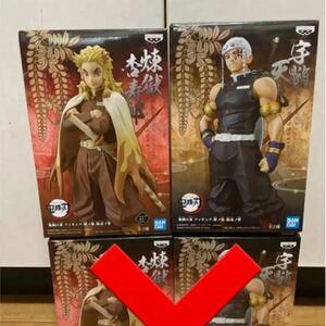 煉獄杏寿郎&宇髄天元 フィギュア