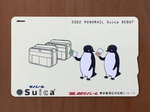 記念Suica 東京モノレールSuica導入記念 限定Suica 使用済 残金0円1枚